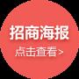 权金城烤肉-招商海报