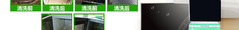 绿之源家电清洗加盟官方网站