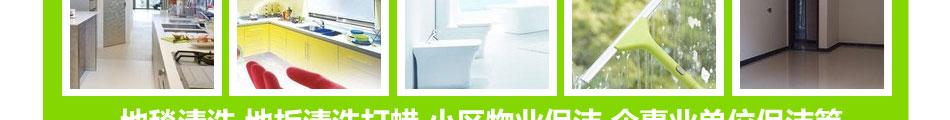 绿之源家电清洗加盟合作条件