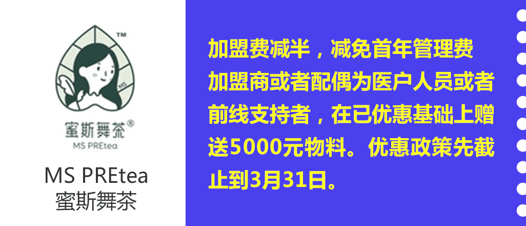 MS PREtea蜜斯舞茶优惠政策:加盟费减半,减免首年管理费 加盟商或者配偶为医户人员或者前线支持者,在已优惠基础上赠送5000元物料。