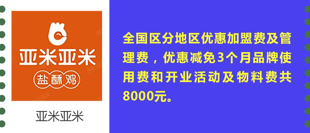 亚米亚米 优惠政策:   全国区分地区优惠加盟费及管理费,优惠减免3个月品牌使用费和开业活动及物料费共8000元。