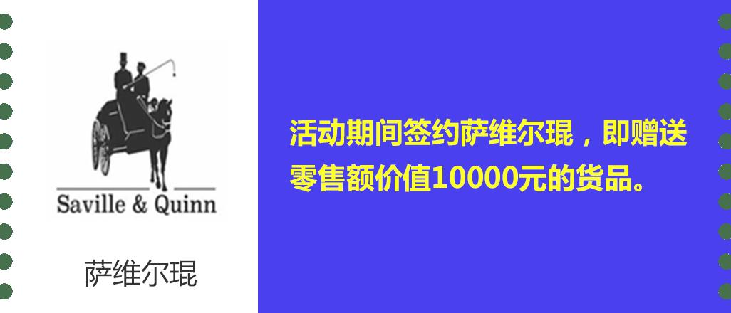 萨维尔琨优惠政策:活动期间签约萨维尔坤,即赠送零售额价值10000元的货品。