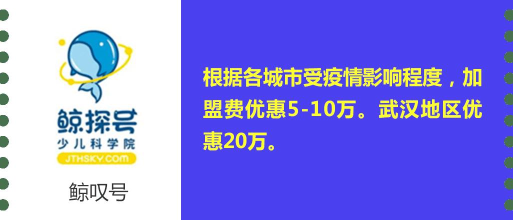 鲸探号优惠政策:根据各城市受疫情情况影响程度,加盟费优惠5-10万。武汉地区优惠20万。